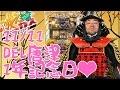 【パチスロ・パチンコ実践動画】ヤルヲの燃えカス #76