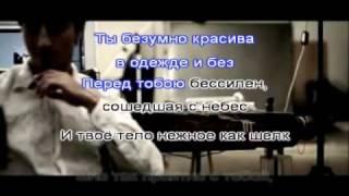 Лион - Люблю Навсегда (Karaoke)