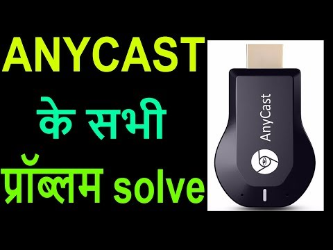 ANYCAST के सभी प्रॉब्लम/how to reset anycast/some questions/anycast not working/anycast problem