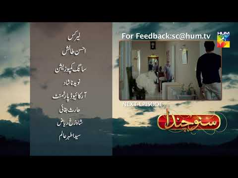 Suno Chanda Episode #3 Promo HUM TV Drama