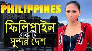 Video ফিলিপাইন একটি সুন্দর দেশ | Amazing Facts about Philippines in Bengali MP3, 3GP, MP4, WEBM, AVI, FLV Oktober 2018