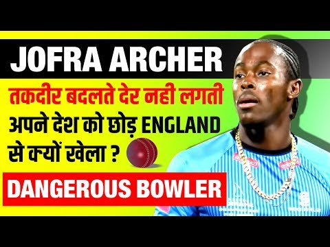 खतरनाक बॉलर ⚠ Jofra Archer Biography   Life Story   Ashes Series   Cricketer   England Bowler