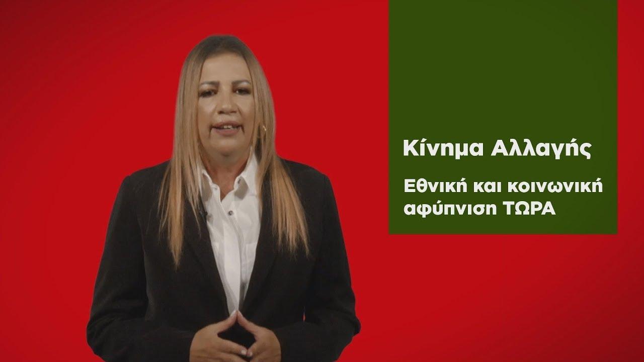 Δήλωση της Προέδρου του Κινήματος Αλλαγής, Φώφης Γεννηματά, για το διάγγελμα του Πρωθυπουργού