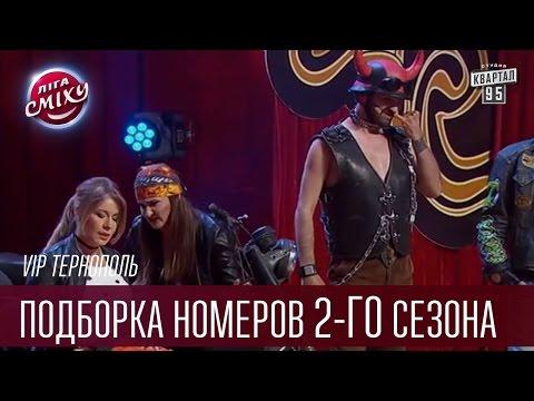 VIP Тернополь - Подборка номеров 2-го сезона | Лига Смеха 2016 (видео)
