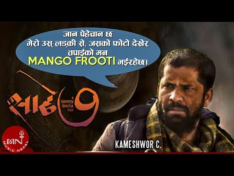 (Sadhe Saat | Best Of Kameshwor | Nepali Movie Clip | Kameshwor Chaurasiya | Sadhe Saat Clip - Duration: 10 minutes.)