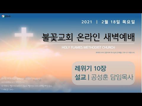 2021년 2월 18일 목요일 새벽예배