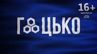 16+ із Василем Гацько