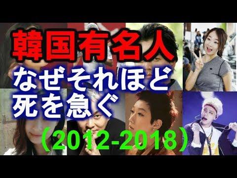 韓国・自殺した芸能人・著名人動機と最後のメッセージが悲しい2 …