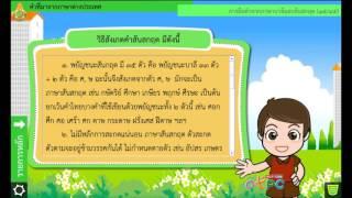สื่อการเรียนการสอน คำที่มาจากภาษาต่างประเทศ ม.2 ภาษาไทย