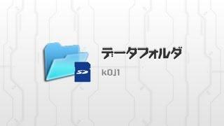 Data Folder YouTube video