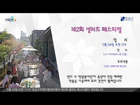 강남문화톡톡 - 5월 행사 일정