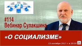 Вебинар Сулакшина #114 «О СОЦИАЛИЗМЕ» Степан Сулакшин