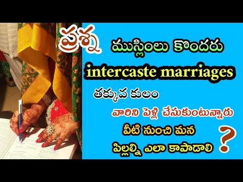 Q. Intercaste Marriages In Islam | BR SHAREEF