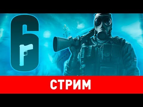 Rainbow Six Siege. На пути к серебру