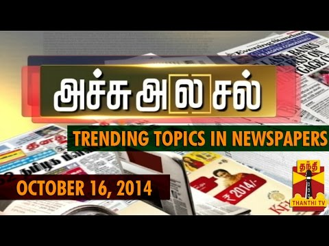 Achu A la sal   Trending topics in Newspapers today  16 10 2014    Thanthi TV