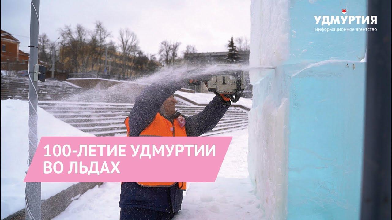 Фестиваль «Удмуртский лед» открылся