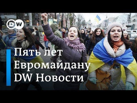 Пять лет Евромайдану: к чему за это время пришла Украина – DW Новости (21.11.2018)