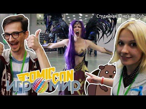 ИГРОМИР Comic Con 2016 [Студийная банда]
