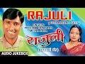 Rajuli Jukebox || Rajuli Garhwali Songs || Preetam Bhartwan, Meena Rana, Preetam Bhartwan