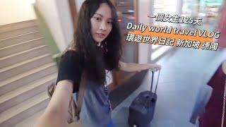 Video 環遊世界 新加坡最後一天:認識新朋友好開心、賭場喝美祿哈哈哈 MP3, 3GP, MP4, WEBM, AVI, FLV Oktober 2018