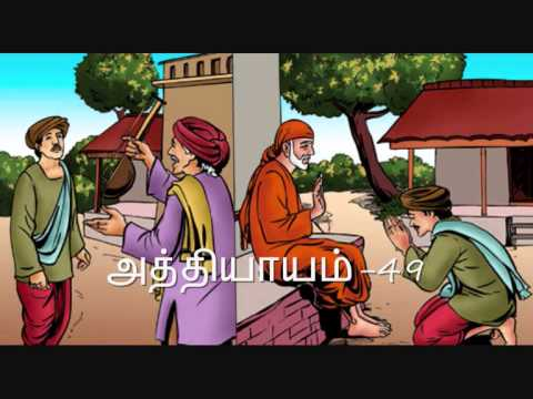 Sri Sai Satcharithra In Tamil-chapter 49