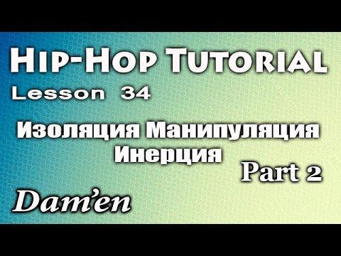 Хип Хоп: изоляция, манипуляция, инерция. Обучалка онлайн.