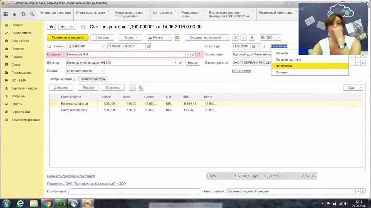 Компания «Синимекс» поделилась методикой сокращения дебиторской задолженности с помощью ПО «1С».