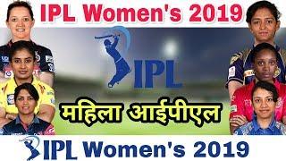 Women's IPL 2019 | BCCI Announce Women's IPL In 2019