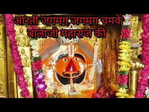 aarti jagmag jagmag chamke balaji maharaj ki