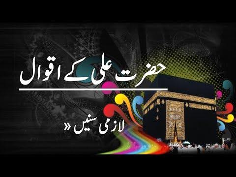 Hazrat Ali K Aqwal Zareen in Urdu - Best Quotes Of Hazrat Ali in Urdu