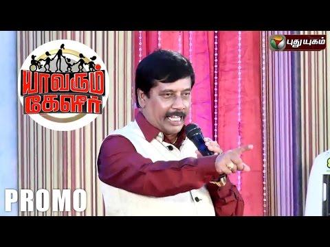 Yaavarum-Kelir--PROMO-13-08-2016-Puthuyugam-TV