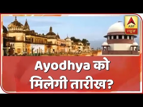Ayodhya: SC To Hear Ram Temple Land Dispute Case | ABP News