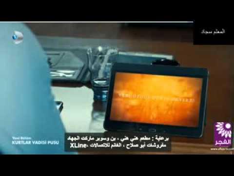 Video وادي الذئاب الجزء العاشر الحلقة 51 قسم 4 download in MP3, 3GP, MP4, WEBM, AVI, FLV January 2017
