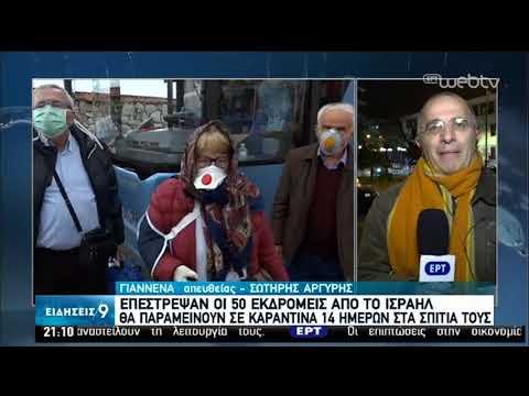 Γιάννενα-κορονοϊός: Επέστρεψαν οι 50 εκδρομείς από το Ισραήλ   07/03/2020   ΕΡΤ