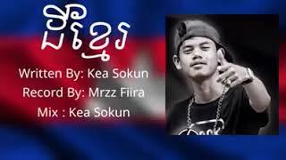 Khmer Music - «ដីខ្មែរ»