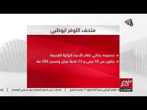 العرب اليوم - بالفيديو: تعرفوا على متحف اللوفر أبوظبي