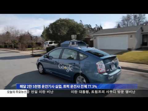 자율주행차 상용화   연 30만 명 실업 5.22.17 KBS America News