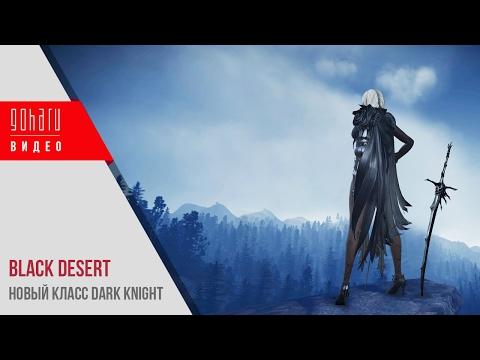 Black Desert - Новый класс Dark Knight