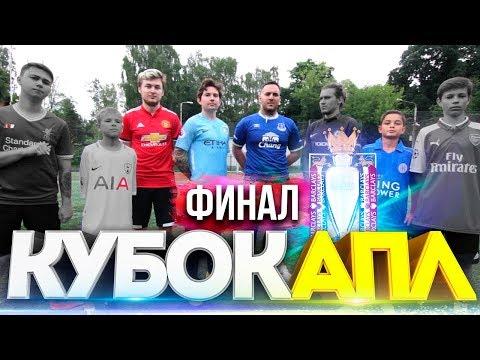 ФИНАЛ ЧЕМПИОНАТА АНГЛИИ СРЕДИ ЗВЁЗД 2DRОТS - DomaVideo.Ru