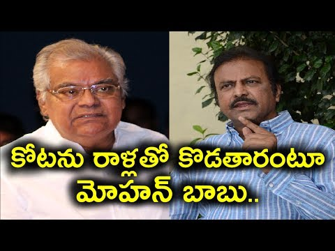 Rude Suggestion To Kota From Mohan Babu