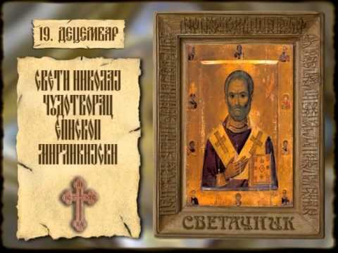 СВЕТАЧНИК 19. ДЕЦЕМБАР – НИКОЉДАН