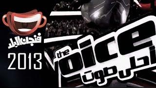 """مسلسل """"فنجان البلد"""" - الحلقة 29 (أحلى صوت The Voice - فلسطين)"""