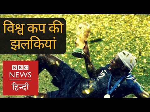 FIFA Football World Cup 2018 Highlights (BBC Hindi)