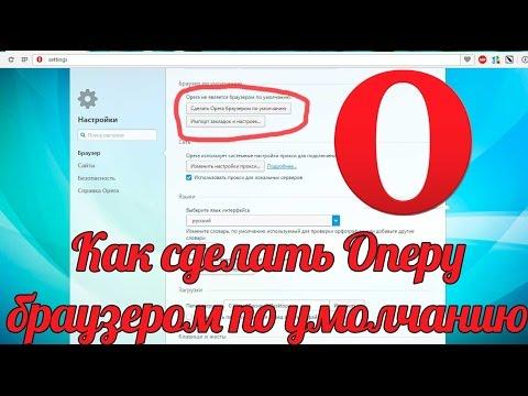 Как сделать оперу браузером основным