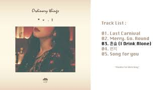 Video [FULL Album] JUNIEL - Ordinary Things - Mini Album MP3, 3GP, MP4, WEBM, AVI, FLV Juli 2018