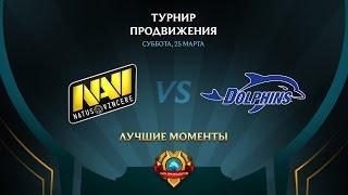 Лучшие моменты матча NV vs DOL. Турнир продвижения. / LCL