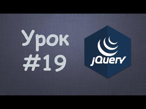 Изучаем jQuery | Урок №19 - Функция val () (видео)