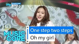한 발짝 두 발짝(One Step, Two Steps)/OH MY GIRL