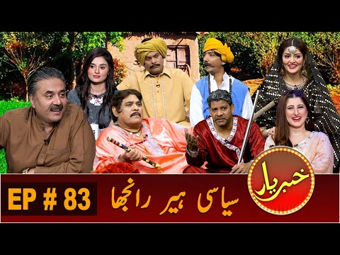 Khabaryar with Aftab Iqbal | Siyasi Bella Special | Episode 83 | 21 October 2020 | GWAI