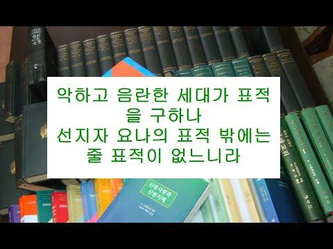 마태복음영해설교12장38-42절